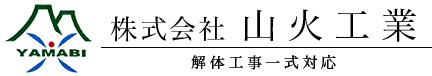 株式会社山火工業